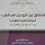 J2 TR 3 Chendid BOOK