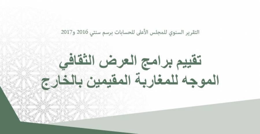 المجلس الأعلى للحسابات يقيّم برامج العرض الثقافي الموجه للمغاربة المقيمين بالخارج