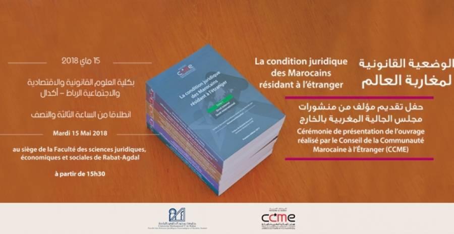 لقاء علمي لتقديم مؤلفات حول الوضعية القانونية للمغاربة المقيمين بالخارج