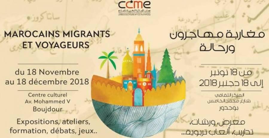 بوجدور- معرض فني وورشات تأطيرية للشباب حول معرض «المغاربة مهاجرون ورحالة »
