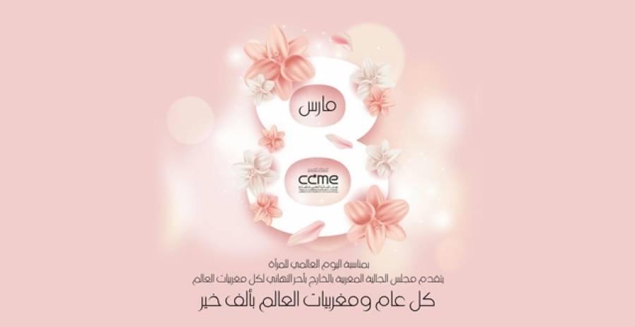 A l'occasion de la journée internationale de la femme célébrée le 8 mars chaque année, le Conseil de la communauté marocaine à l'étranger (CCME) présente ses meilleurs vœux à toutes les Marocaines du monde