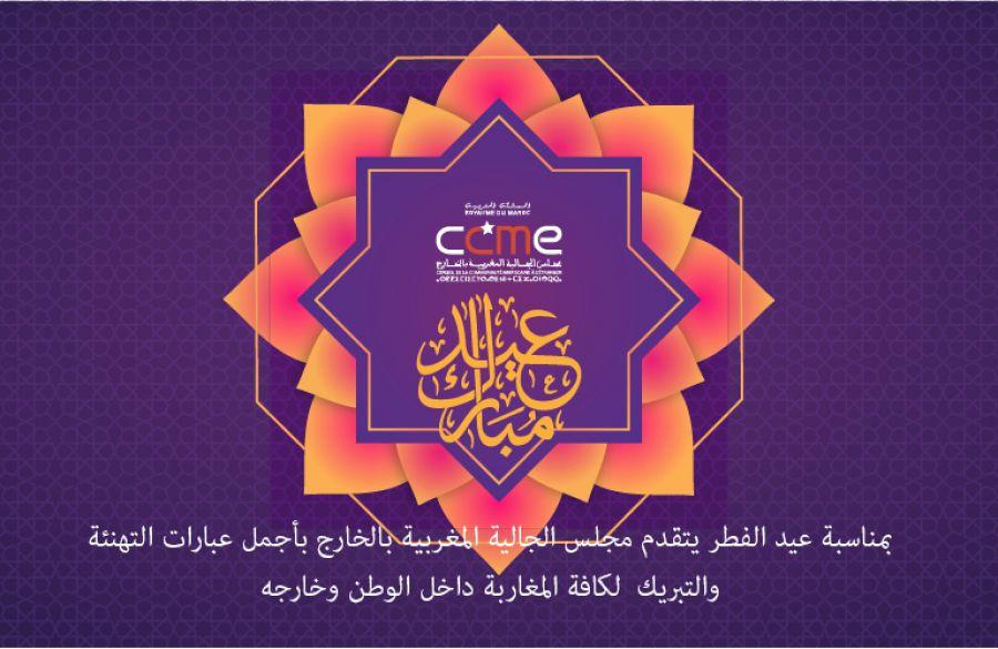 مجلس الجالية المغربية يتمنى لكم عيدا مباركا سعيدا