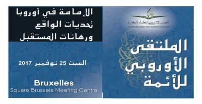 "Brussels:  ""The role of the imam within the European context"""