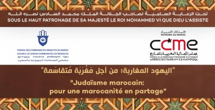 أهم خلاصات ومقترحات اللقاء الدولي حول « اليهود للمغاربة: من أجل مغربة متقاسمة »