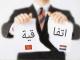 تفاصيل إلغاء هولندا لاتفاقية الضمان الاجتماعي مع المغرب